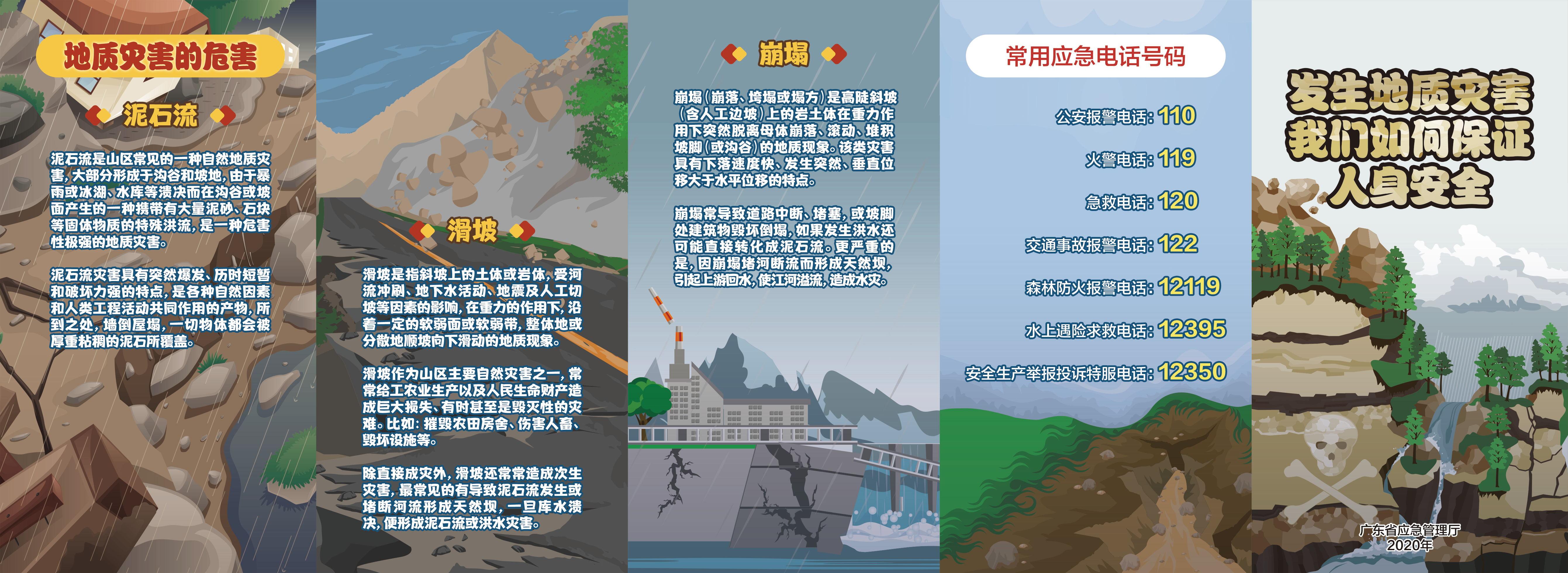 地质灾害01.jpg